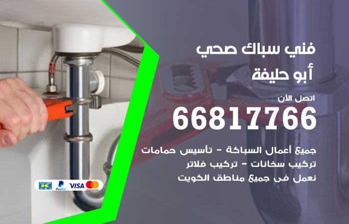 فني صحي سباك  ابو حليفة / 66817766 / معلم سباك صحي أدوات صحية  ابو حليفة
