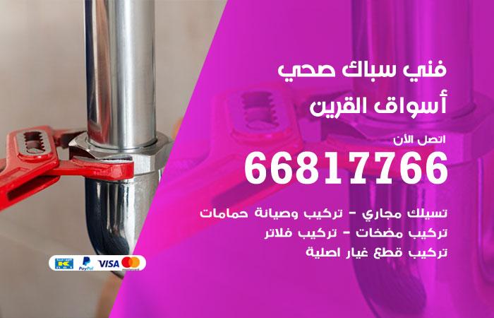 فني صحي سباك اسواق القرين / 66817766 / معلم سباك صحي أدوات صحية اسواق القرين