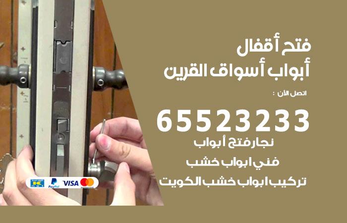 فتج اقفال أبواب اسواق القرين / 65523233  / خدمة فتح أبواب تبديل وتركيب أقفال
