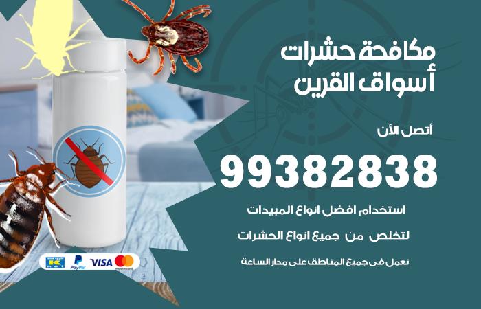 مكافحة حشرات اسواق القرين / 99382838 / أفضل شركة مكافحة حشرات في اسواق القرين
