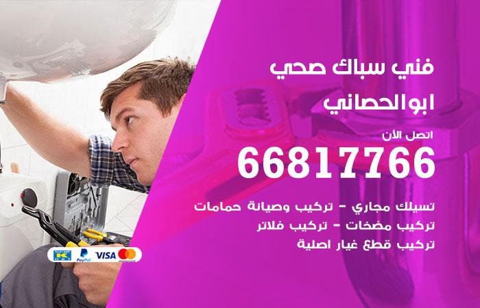 فني صحي سباك ابو الحصاني / 66817766 / معلم سباك صحي أدوات صحية ابو الحصاني