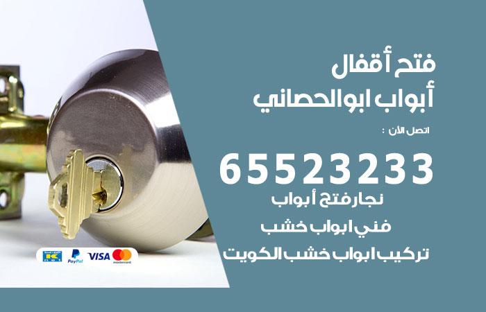 فتج اقفال أبواب ابو الحصاني / 65523233  / خدمة فتح أبواب تبديل وتركيب أقفال