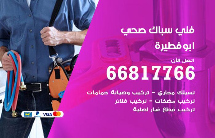 فني صحي سباك  ابو فطيرة / 66817766 / معلم سباك صحي أدوات صحية  ابو فطيرة