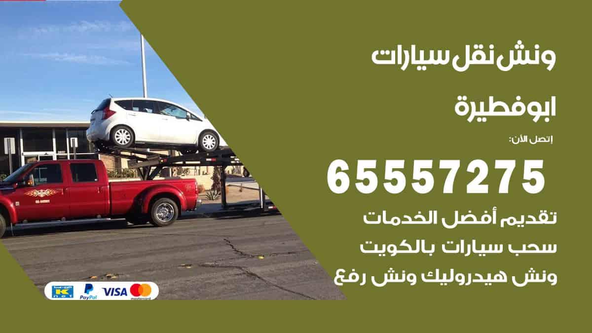 ونش ابو فطيرة / 65557275 / ونش كرين سطحة سحب نقل انقاذ سيارات