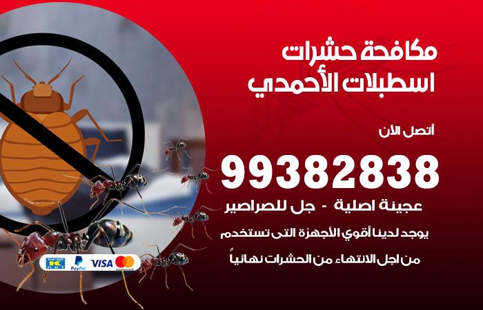 مكافحة حشرات اسطبلات الاحمدي / 99382838 / أفضل شركة مكافحة حشرات في اسطبلات الاحمدي