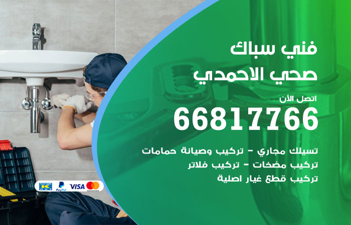 فني صحي سباك الاحمدي / 66817766 / معلم سباك صحي أدوات صحية الاحمدي