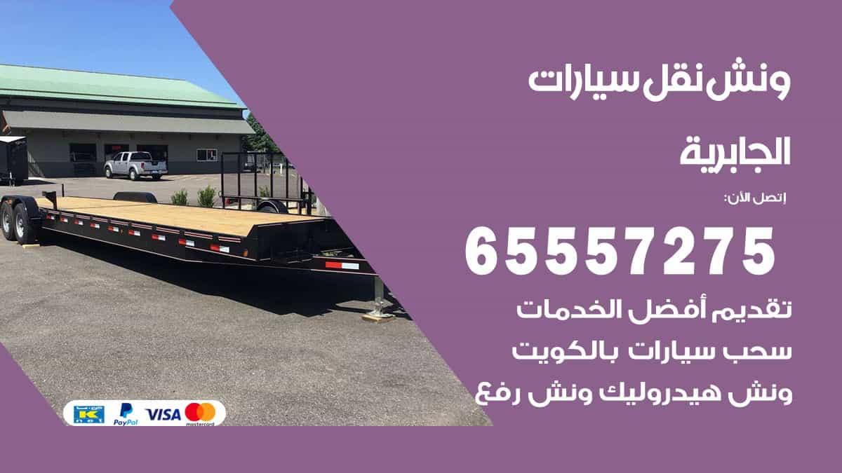ونش الجابرية / 65557275 / ونش كرين سطحة سحب نقل انقاذ سيارات
