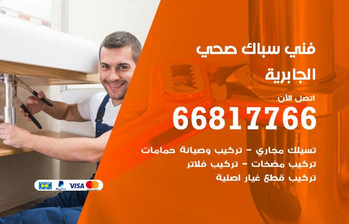 فني صحي سباك الجابرية / 66817766 / معلم سباك صحي أدوات صحية الجابرية