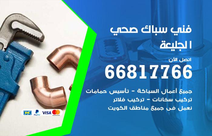 فني صحي سباك الجليعة / 66817766 / معلم سباك صحي أدوات صحية الجليعة