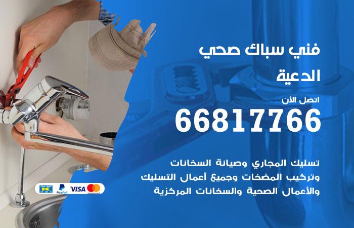فني صحي سباك الدعية / 66817766 / معلم سباك صحي أدوات صحية الدعية