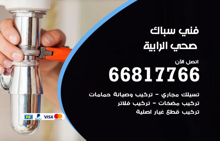 فني صحي سباك الرابية / 66817766 / معلم سباك صحي أدوات صحية الرابية