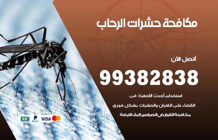 مكافحة حشرات الرحاب / 99382838 / أفضل شركة مكافحة حشرات في الرحاب