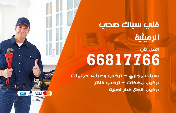 فني صحي سباك الرميثية / 66817766 / معلم سباك صحي أدوات صحية الرميثية