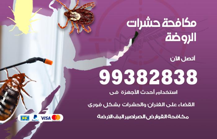 مكافحة حشرات الروضة / 99382838 / أفضل شركة مكافحة حشرات في الروضة