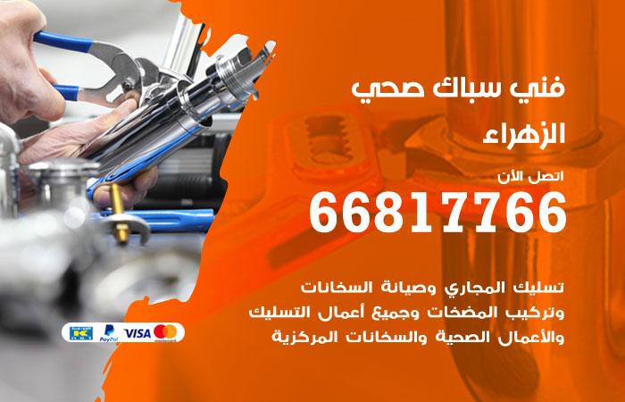 فني صحي سباك الزهراء / 66817766 / معلم سباك صحي أدوات صحية الزهراء