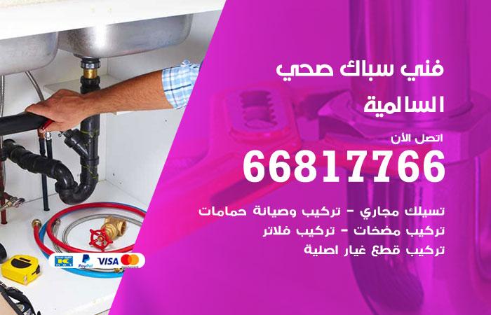 فني صحي سباك السالمية / 66817766 / معلم سباك صحي أدوات صحية السالمية
