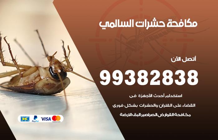 مكافحة حشرات السالمي / 99382838 / أفضل شركة مكافحة حشرات في السالمي
