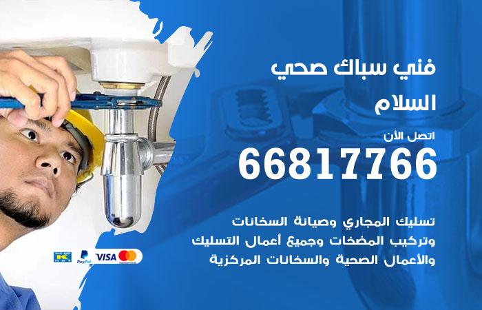 فني صحي سباك السلام / 66817766 / معلم سباك صحي أدوات صحية السلام
