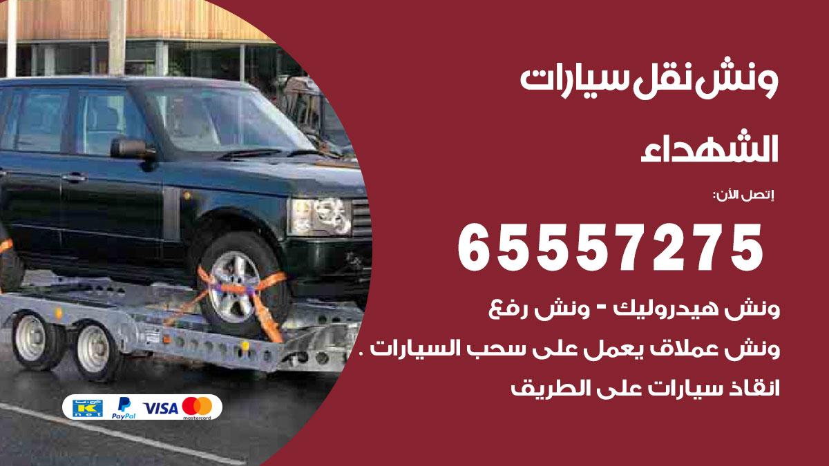 ونش الشهداء / 65557275 / ونش كرين سطحة سحب نقل انقاذ سيارات