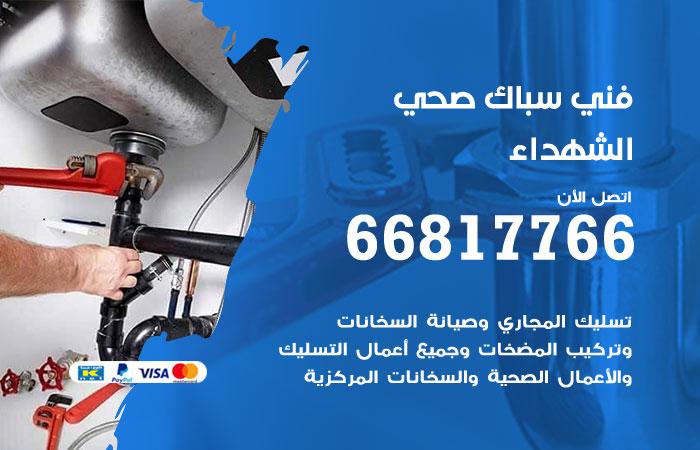 فني صحي سباك الشهداء / 66817766 / معلم سباك صحي أدوات صحية الشهداء