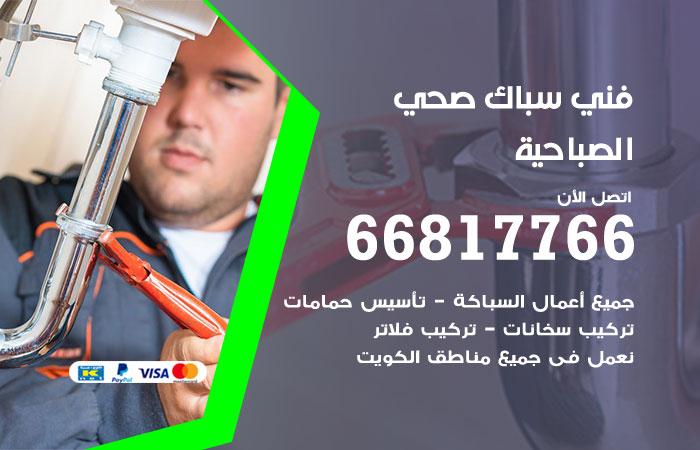 فني صحي سباك الصباحية / 66817766 / معلم سباك صحي أدوات صحية الصباحية