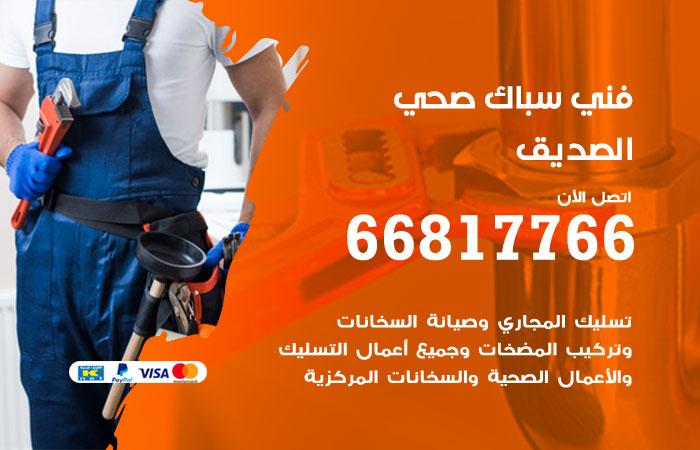 فني صحي سباك الصديق / 66817766 / معلم سباك صحي أدوات صحية الصديق
