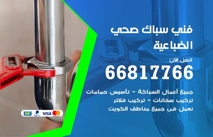 فني صحي سباك الضباعية / 66817766 / معلم سباك صحي أدوات صحية الضباعية