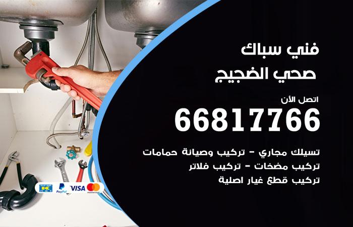 فني صحي سباك الضجيج / 66817766 / معلم سباك صحي أدوات صحية الضجيج