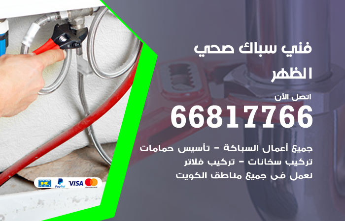 فني صحي سباك الظهر / 66817766 / معلم سباك صحي أدوات صحية الظهر