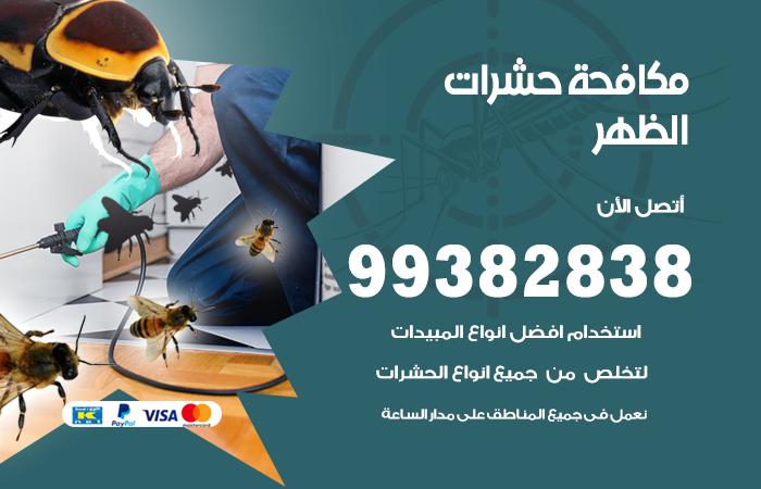 مكافحة حشرات الظهر / 99382838 / أفضل شركة مكافحة حشرات في الظهر
