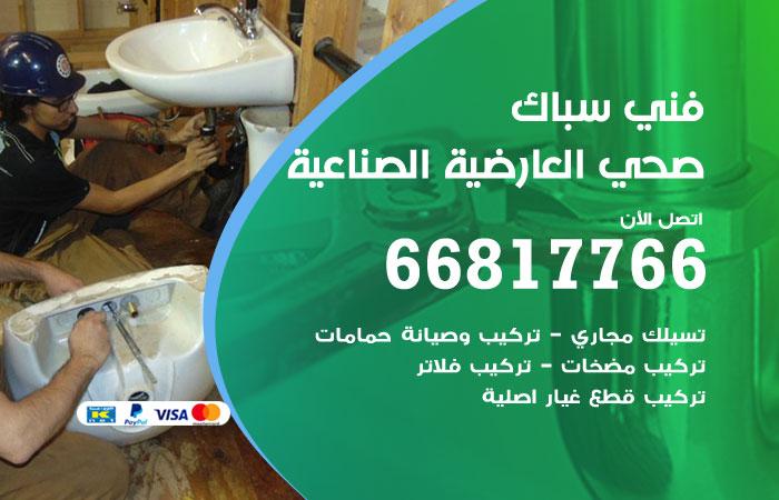 فني صحي سباك  العارضية الصناعية / 66817766 / معلم سباك صحي أدوات صحية  العارضية الصناعية