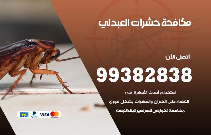 مكافحة حشرات العبدلي / 99382838 / أفضل شركة مكافحة حشرات في العبدلي