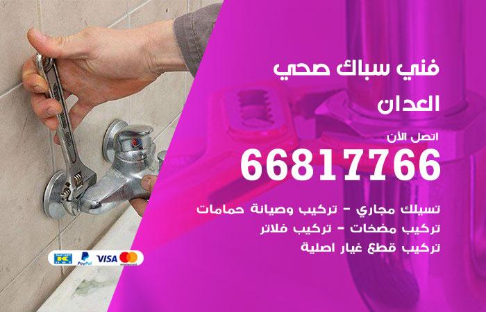 فني صحي سباك العدان / 66817766 / معلم سباك صحي أدوات صحية العدان