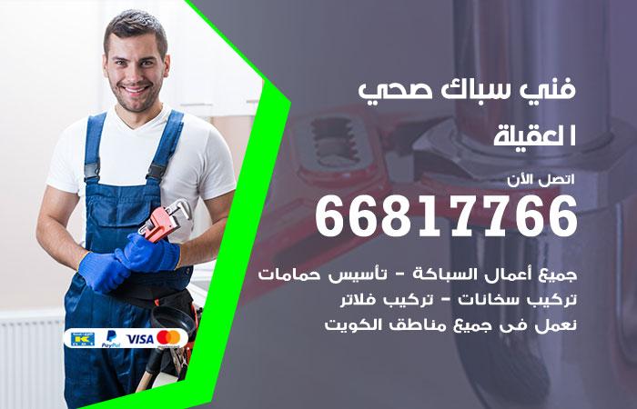 فني صحي سباك العقيلة / 66817766 / معلم سباك صحي أدوات صحية العقيلة