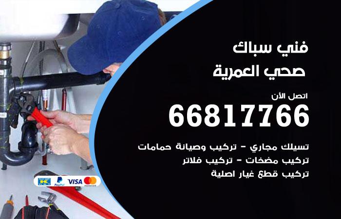 فني صحي سباك العمرية / 66817766 / معلم سباك صحي أدوات صحية العمرية