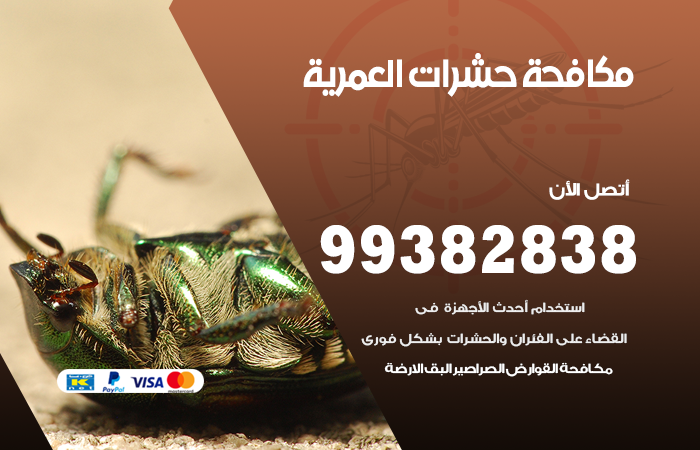 مكافحة حشرات العمرية / 99382838 / أفضل شركة مكافحة حشرات في العمرية