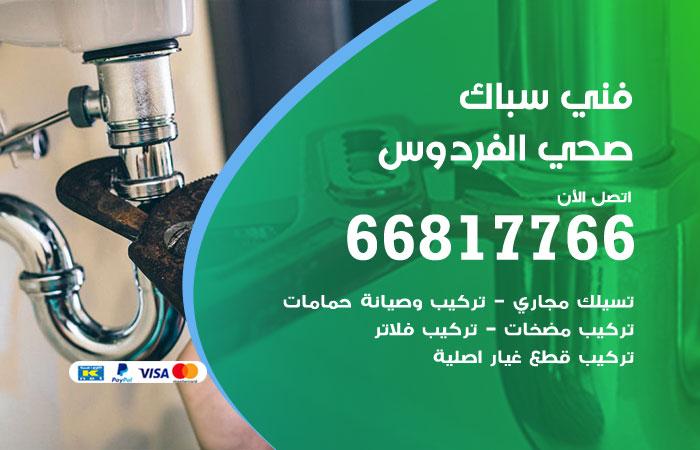 فني صحي سباك الفردوس / 66817766 / معلم سباك صحي أدوات صحية الفردوس