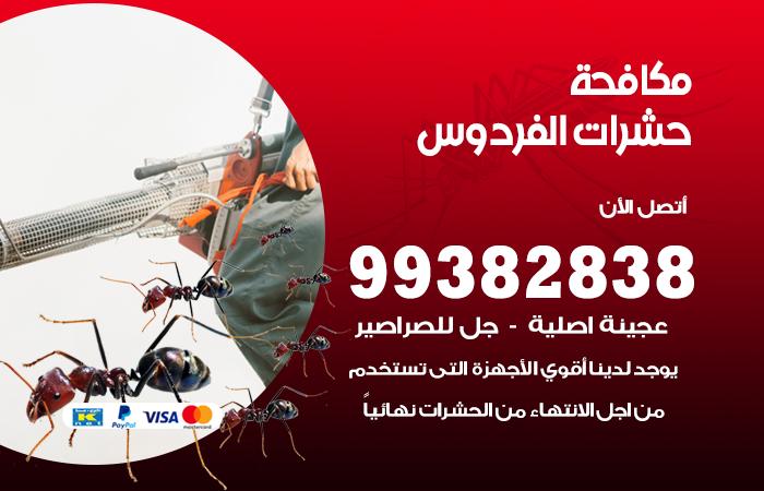 مكافحة حشرات الفردوس / 99382838 / أفضل شركة مكافحة حشرات في الفردوس