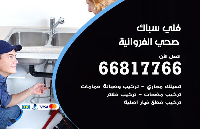 فني صحي سباك الفروانية / 66817766 / معلم سباك صحي أدوات صحية الفروانية