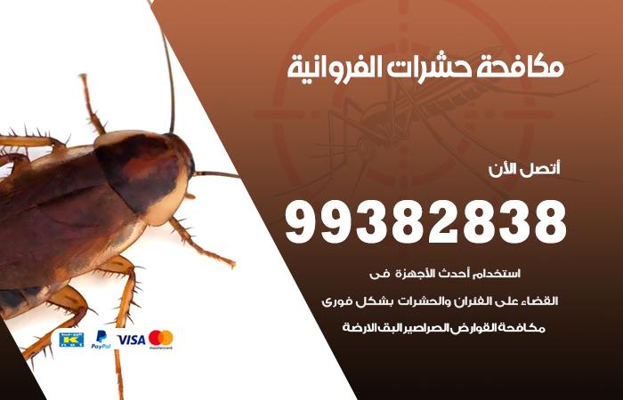 مكافحة حشرات الفروانية / 99382838 / أفضل شركة مكافحة حشرات في الفروانية