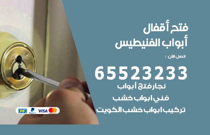 فتج اقفال أبواب الفنيطيس / 65523233  / خدمة فتح أبواب تبديل وتركيب أقفال
