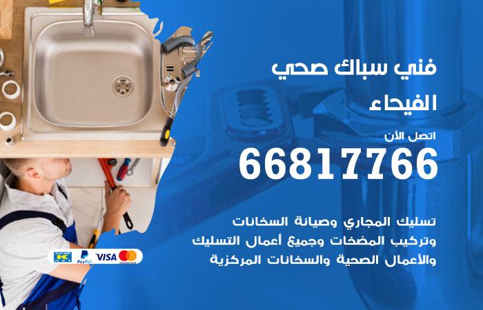 فني صحي سباك الفيحاء / 66817766 / معلم سباك صحي أدوات صحية الفيحاء