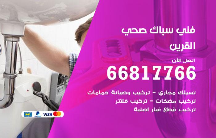 فني صحي سباك القرين / 66817766 / معلم سباك صحي أدوات صحية القرين