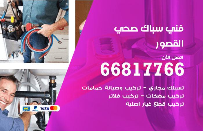 فني صحي سباك القصور / 66817766 / معلم سباك صحي أدوات صحية النزهة