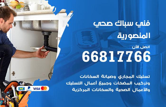 فني صحي سباك المنصورية / 66817766 / معلم سباك صحي أدوات صحية المنصورية
