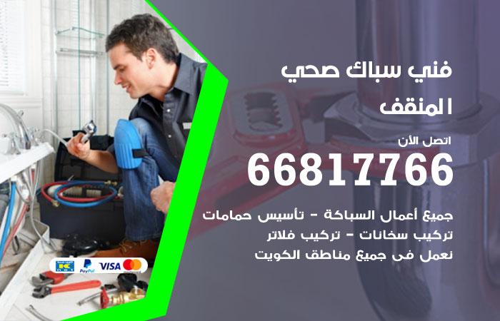 فني صحي سباك المنقف / 66817766 / معلم سباك صحي أدوات صحية المنقف