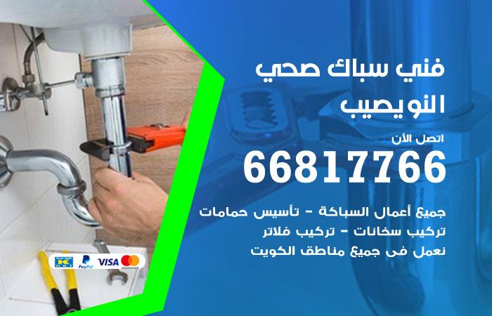 فني صحي سباك النويصيب / 66817766 / معلم سباك صحي أدوات صحية النويصيب