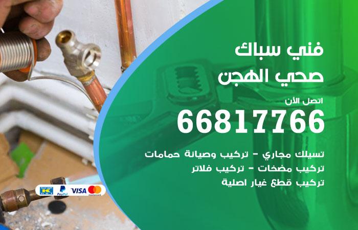 فني صحي سباك الهجن / 66817766 / معلم سباك صحي أدوات صحية الهجن
