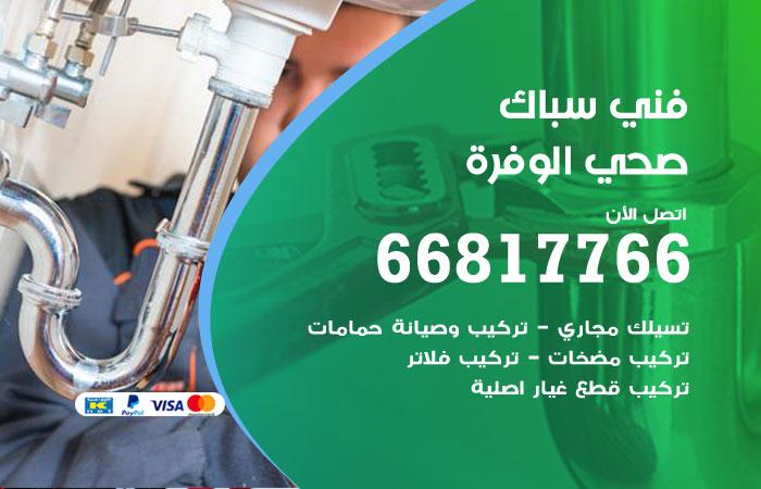فني صحي سباك الوفرة / 66817766 / معلم سباك صحي أدوات صحية الوفرة