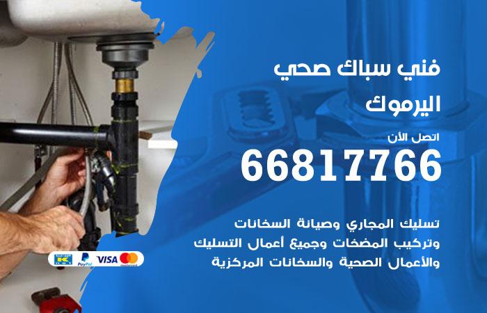 فني صحي سباك اليرموك / 66817766 / معلم سباك صحي أدوات صحية اليرموك